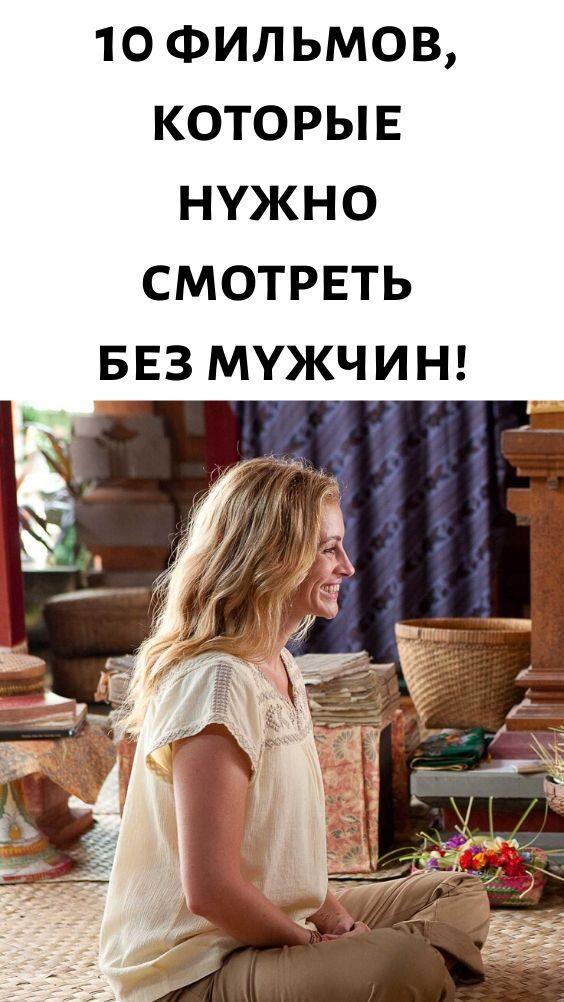 10-filmov-kotorye-nuzhno-smotret-bez-muzhchin-5427322