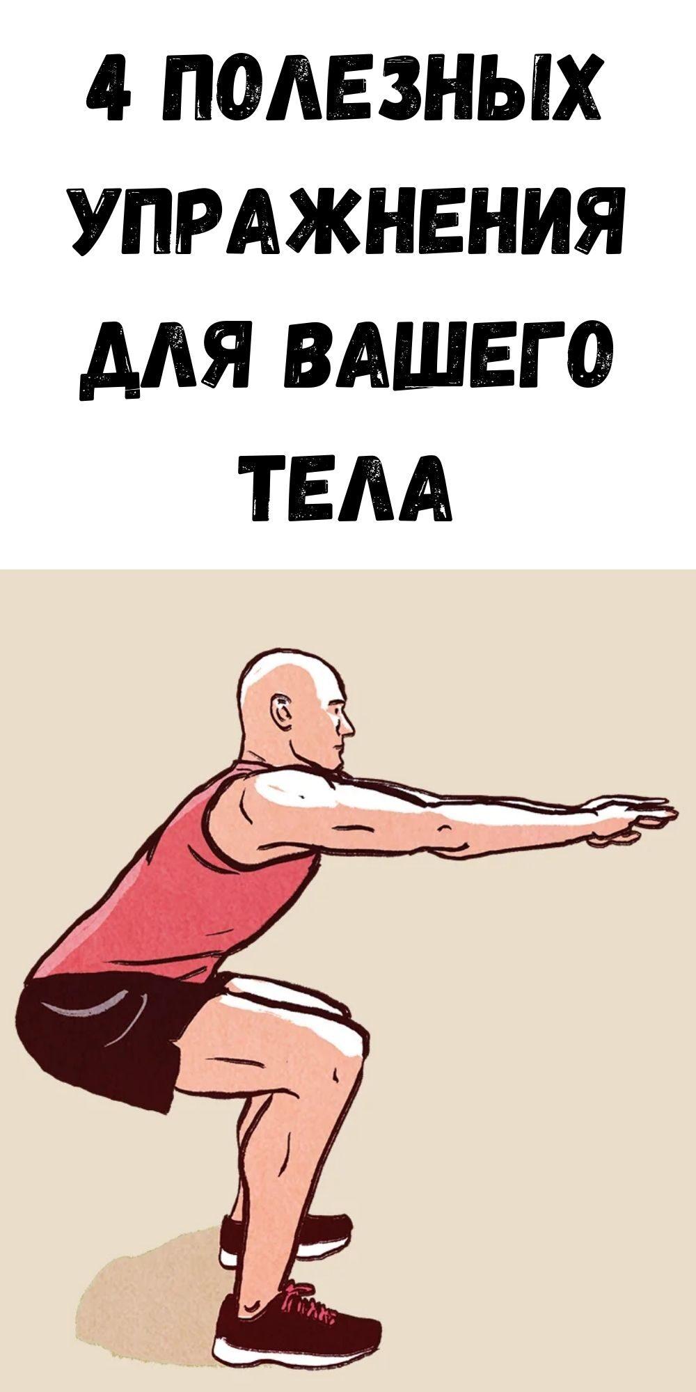 4-poleznyh-uprazhneniya-dlya-vashego-tela-3661762