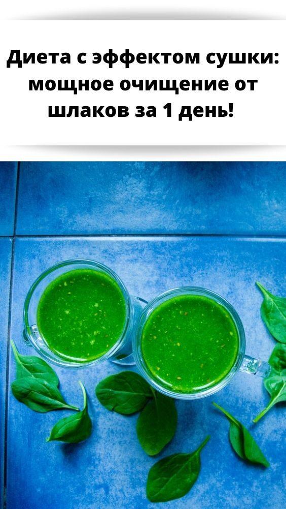 dieta-s-effektom-sushki_-moshhnoe-ochishhenie-ot-shlakov-za-1-den-7443397