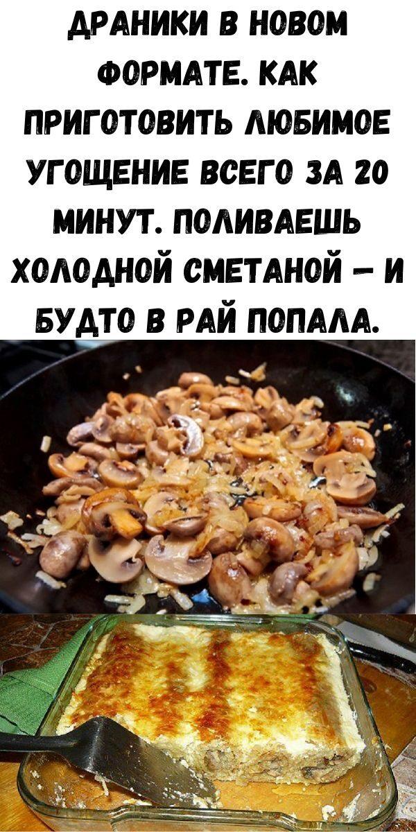 draniki-v-novom-formate-kak-prigotovit-lyubimoe-ugoschenie-vsego-za-20-minut-polivaesh-holodnoy-smetanoy-i-budto-v-ray-popala-4362673