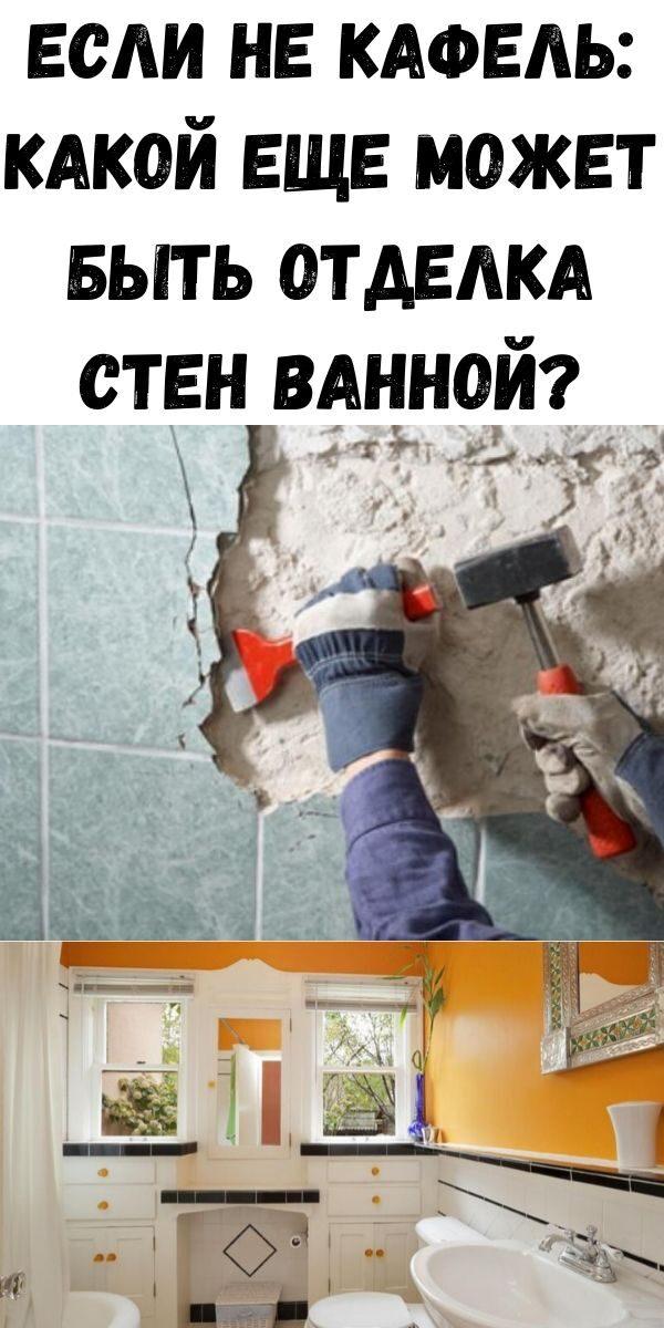 esli-ne-kafel-kakoy-esche-mozhet-byt-otdelka-sten-vannoy-9989583