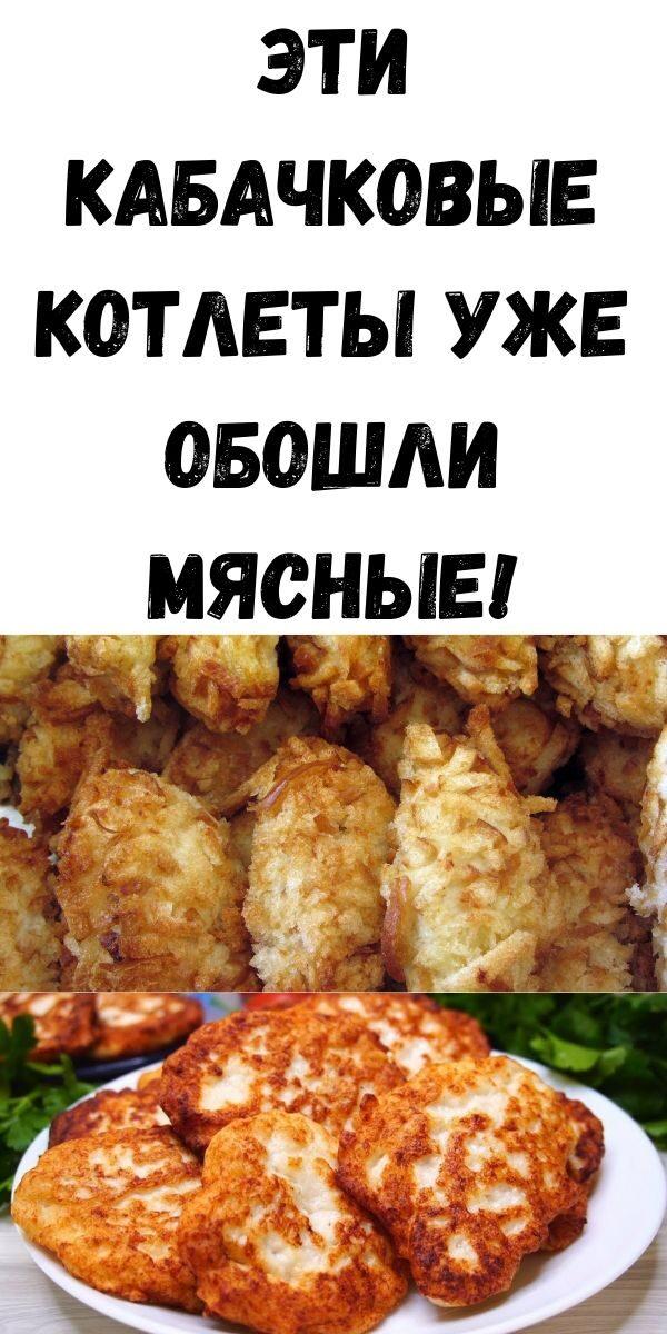 eti-kabachkovye-kotlety-uzhe-oboshli-myasnye-9069555