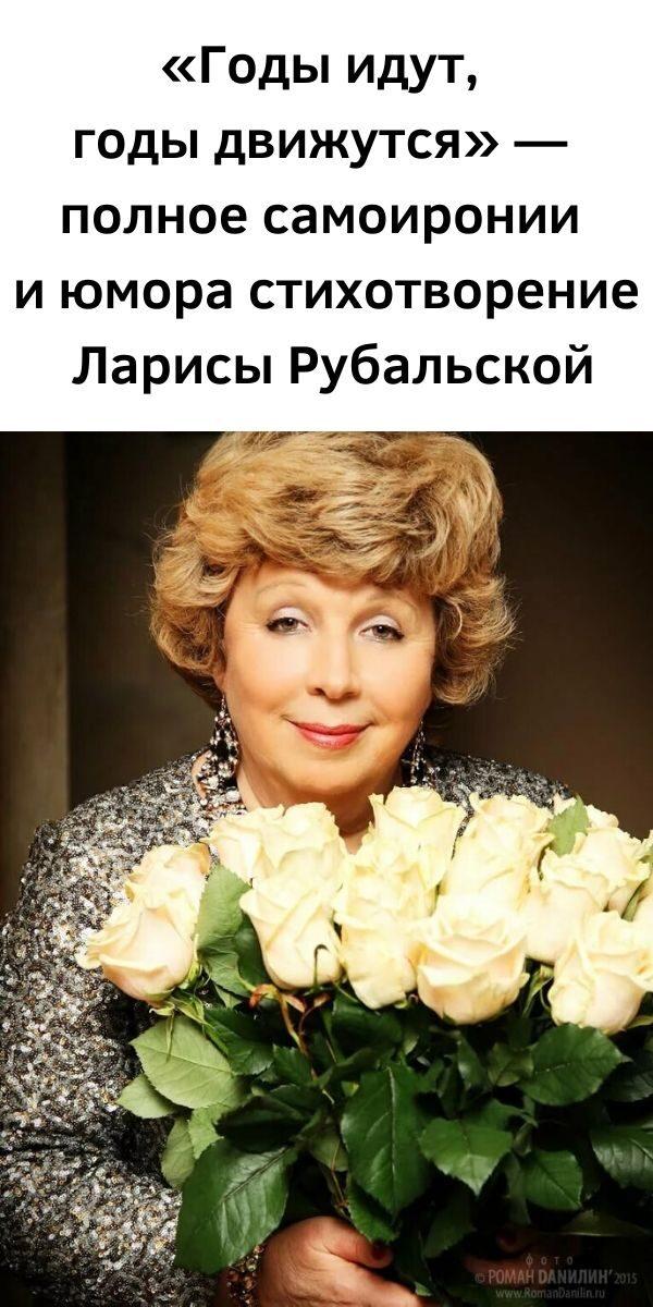 gody-idut-gody-dvizhutsya-polnoe-samoironii-i-yumora-stihotvorenie-larisy-rubalskoy-4091135