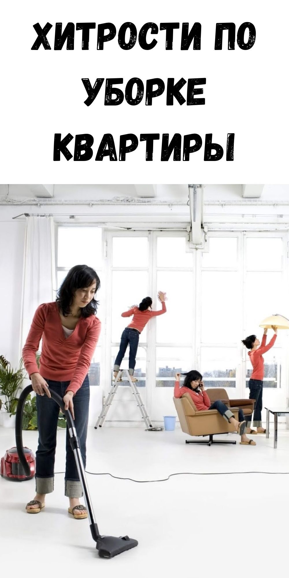 hitrosti-po-uborke-kvartiry-1813507