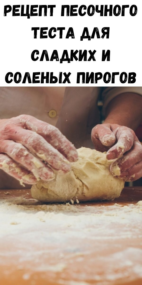 instruktsiya-po-prigotovleniyu-vanilnogo-smetannika-100-3169726