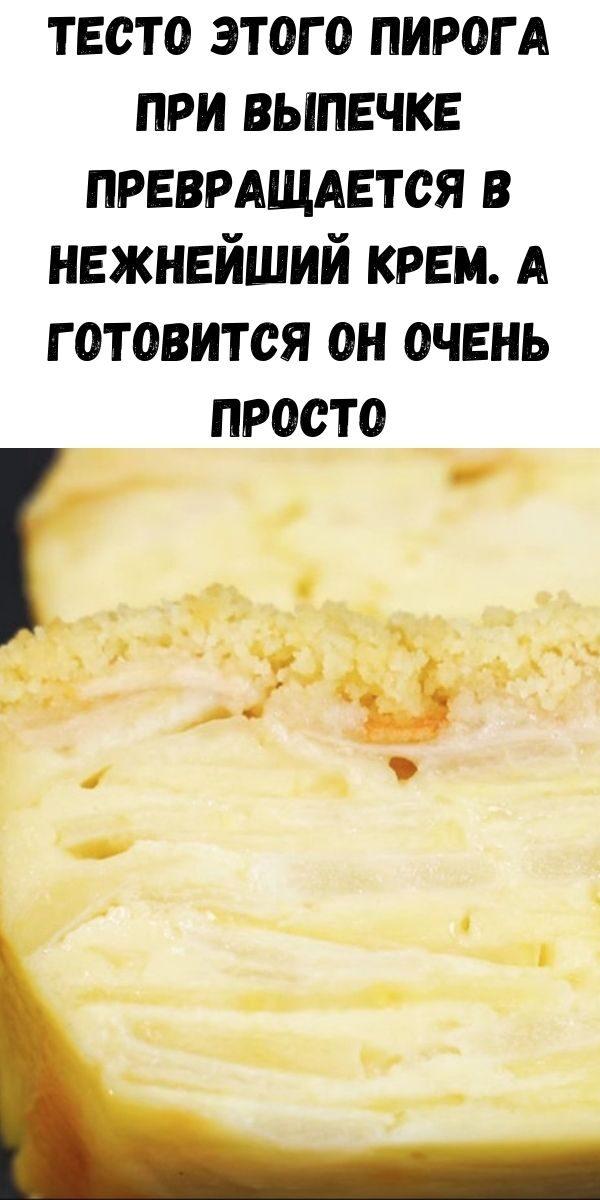 instruktsiya-po-prigotovleniyu-vanilnogo-smetannika-98-3006054