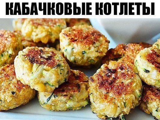 kabacikovie-kotleti9-533x400-1-3445672