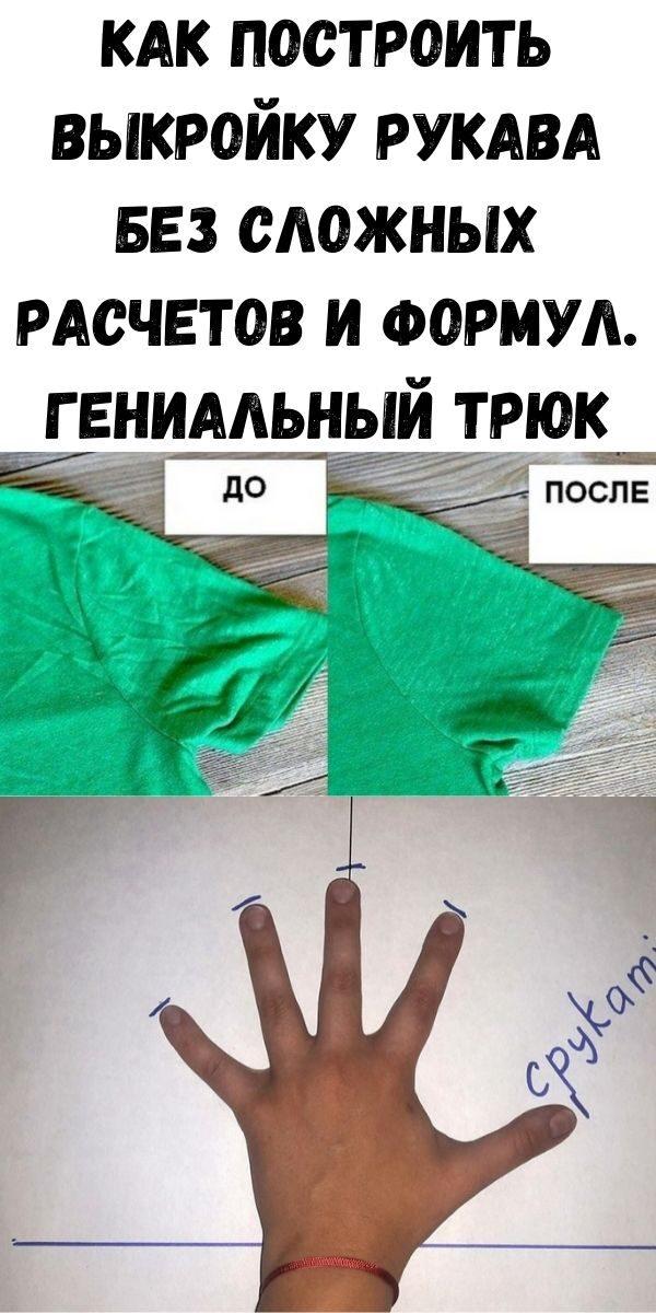 kak-postroit-vykroyku-rukava-bez-slozhnyh-raschetov-i-formul-genialnyy-tryuk-9801675