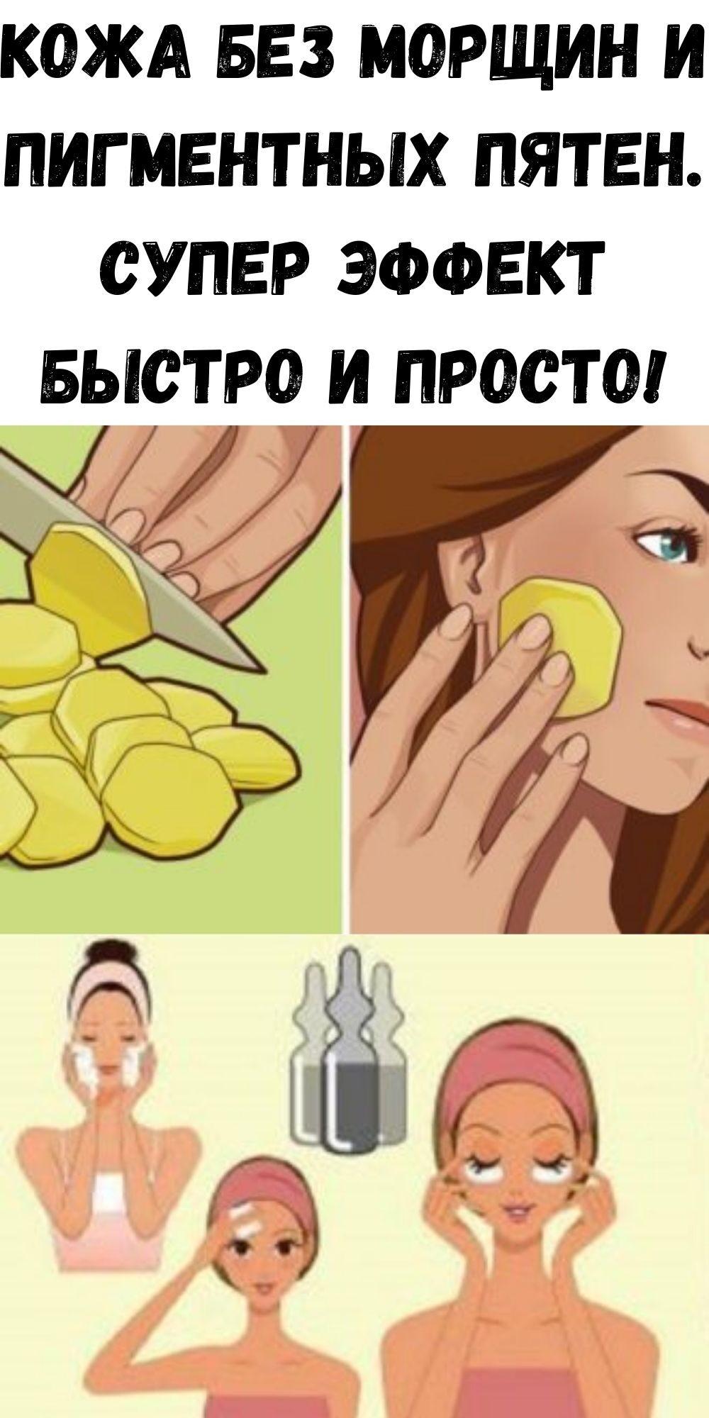 kozha-bez-morschin-i-pigmentnyh-pyaten-super-effekt-bystro-i-prosto-9333385