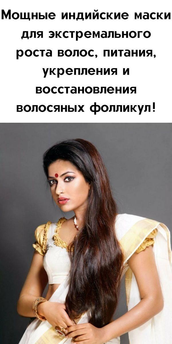 moschnye-indiyskie-maski-dlya-ekstremalnogo-rosta-volos-pitaniya-ukrepleniya-i-vosstanovleniya-volosyanyh-follikul-6660104