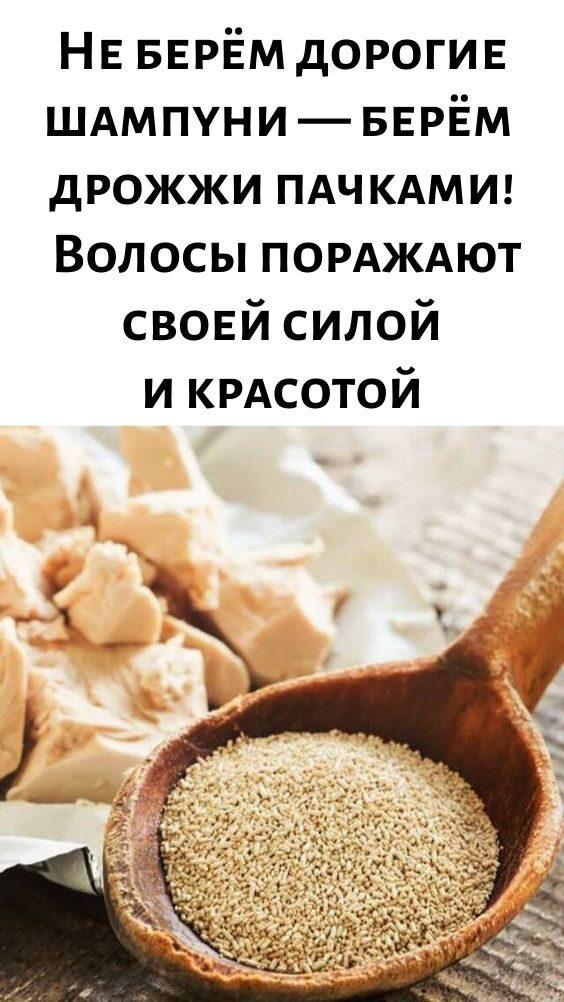 ne-beryom-dorogie-shampuni-beryom-drozhzhi-pachkami-volosy-porazhayut-svoej-siloj-i-krasotoj-7698996