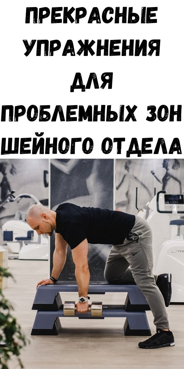 prekrasnye-uprazhneniya-dlya-problemnyh-zon-sheynogo-otdela-5585862
