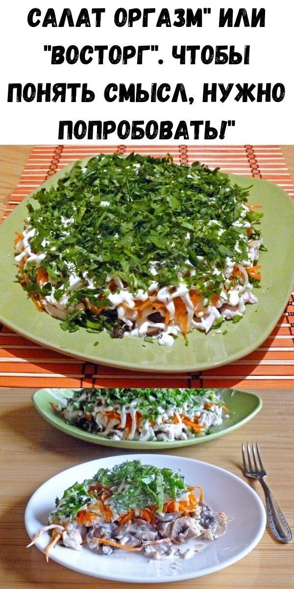salat-22orgazm22-ili-22vostorg22-chtoby-ponyat-smysl-nuzhno-poprobovat-8176497