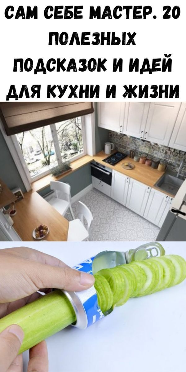 sam-sebe-master-20-poleznyh-podskazok-i-idey-dlya-kuhni-i-zhizni-7278105