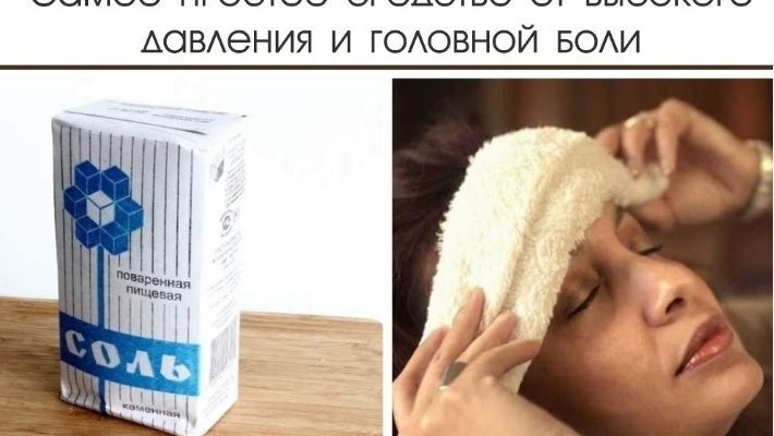 samoe-prostoe-sredstvo-ot-vysokogo-davleniya-i-golovnoy-boli-prosche-nekuda-a-ved-rabotaet-710x400-6042169