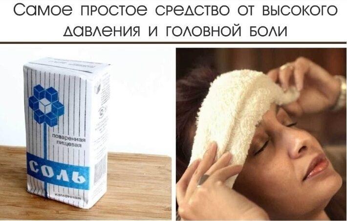 samoe-prostoe-sredstvo-ot-vysokogo-davleniya-i-golovnoy-boli-prosche-nekuda-a-ved-rabotaet-8197729
