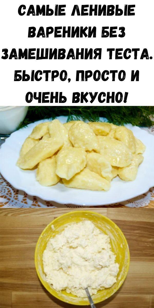 samye-lenivye-vareniki-bez-zameshivaniya-testa-bystro-prosto-i-ochen-vkusno-8836169