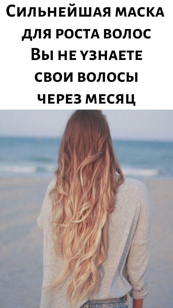 silnejshaya-maska-dlya-rosta-volos-vy-ne-uznaete-svoi-volosy-cherez-mesyats-5794155