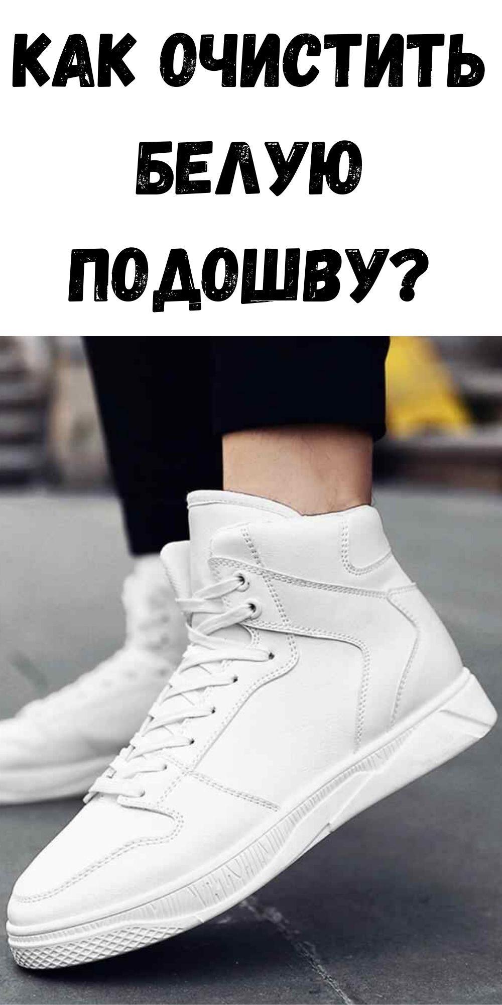 sovety-ochistki-beloy-podoshvy-9453597