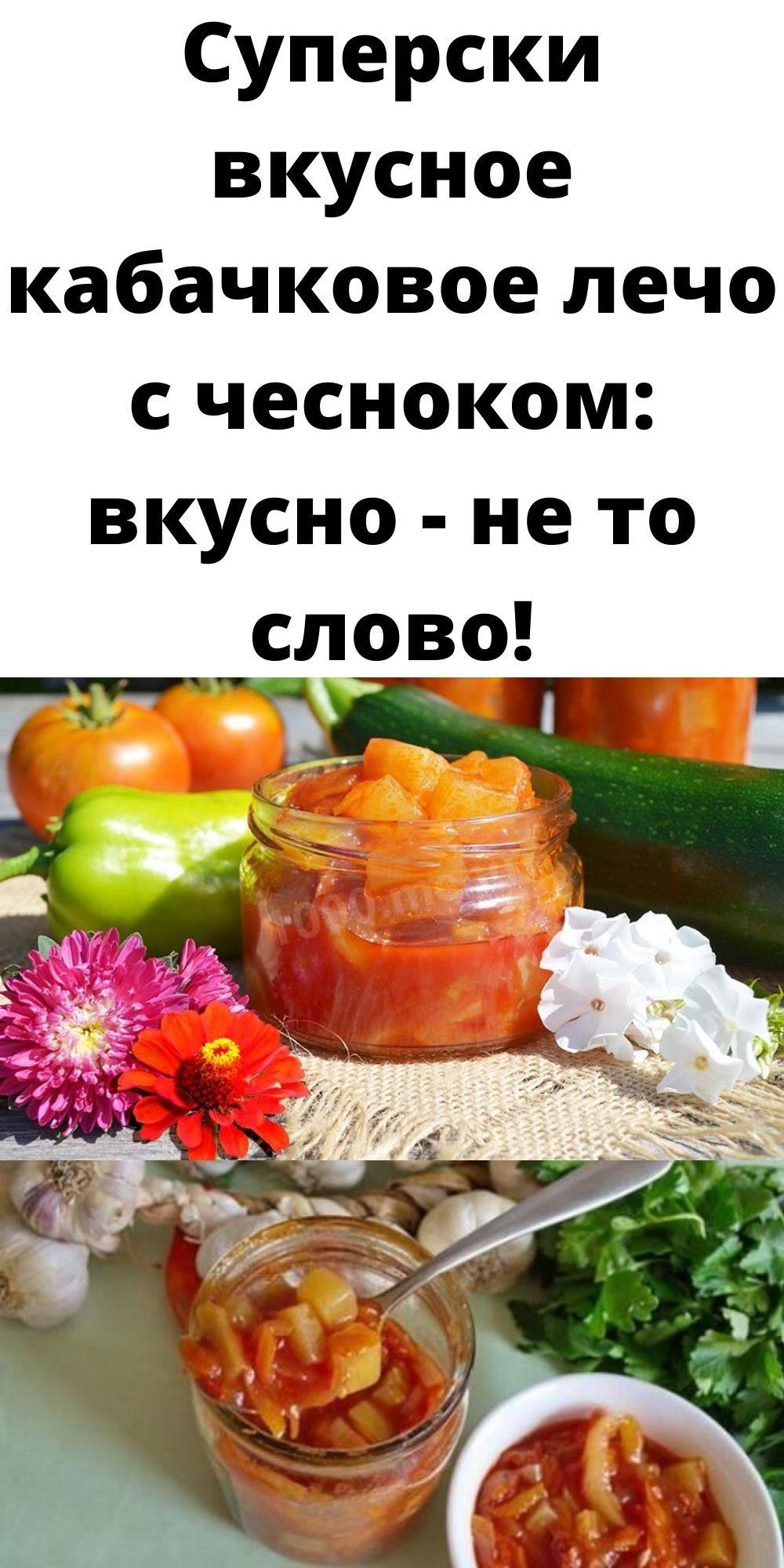superski-vkusnoe-kabachkovoe-lecho-s-chesnokom-vkusno-ne-to-slovo-2562730