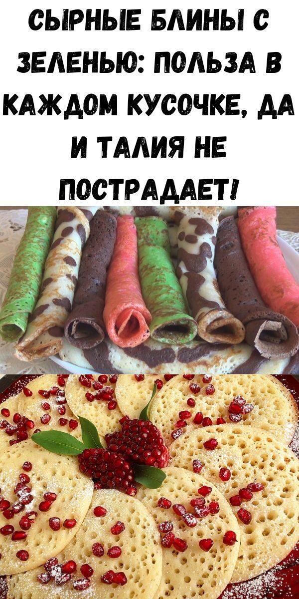 syrnye-bliny-s-zelenyu-polza-v-kazhdom-kusochke-da-i-taliya-ne-postradaet-9016545