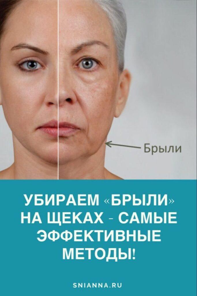 ubiraem-bryli-na-shhekah-samye-effektivnye-metody-683x1024-1-8418464