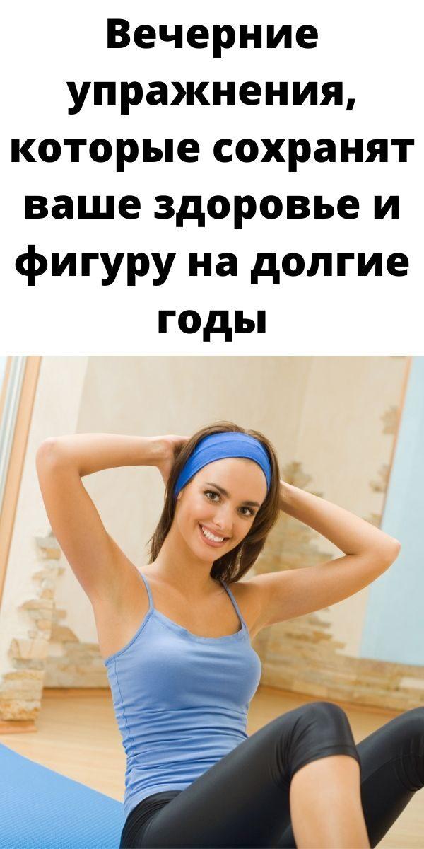 vechernie-uprazhneniya-kotorye-sohranyat-vashe-zdorove-i-figuru-na-dolgie-gody-5429155