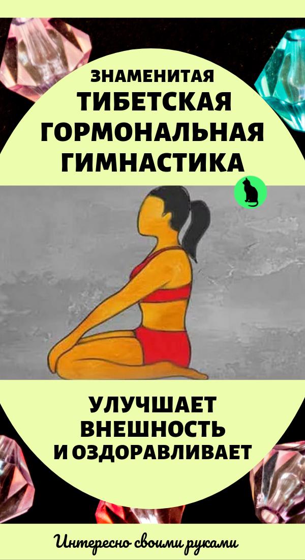 znamenitaya-tibetskaya-gormonalnaya-gimnastika-1872718